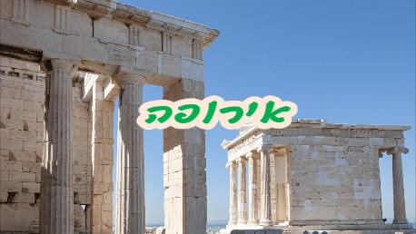 יוון אתונה